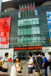 Beijing, CHINA- Shopping, Exterior, The Silk Market Shopping Center, Cheap Counterfeit Brands for Sale to Tourists, Front Entrance Directphoto